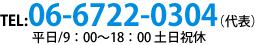tel:06-6722-0304(代表) 平日9:00~18:00土日祝休
