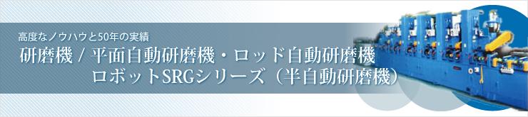 平面自動研磨機・ロッド自動研磨機 ロボットSRGシリーズ(半自動研磨機)